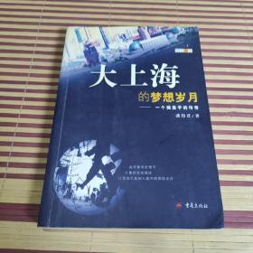 大上海的梦想岁月