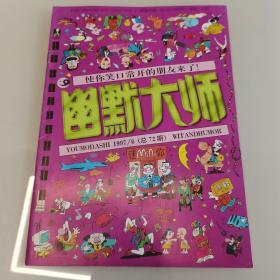 幽默大师 1997/6
