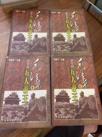 毛泽东眼中的五大帝王(全四册)