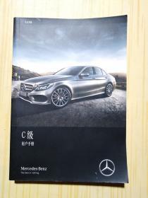 北京奔驰 C级用户手册