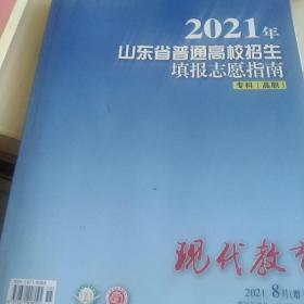 现代教育 2021年山东省普通高校招生填报志愿指南,专科高职