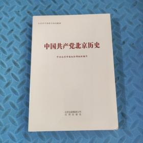 中国共产党北京历史 (全新塑封)