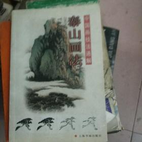 中国画技法通解:泰山画法