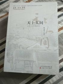 天上人间(云丘山古村落研究)/历史记忆乡(没开包)