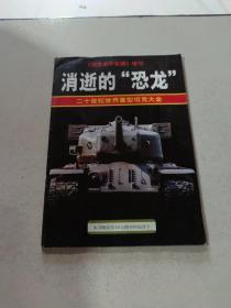 消逝的恐龙( 20世纪重型坦克大全 )坦克装甲车辆增刊