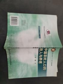 中国农村人口的收入与养老