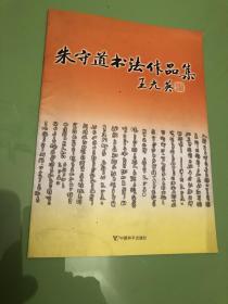 朱守道书法作品集
