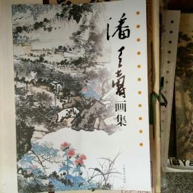 潘天寿画集