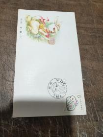 《丁卯年》特种邮票首日封