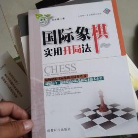 国际象棋实用开局法