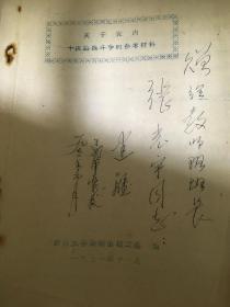关于党内十次路线斗争的参考资料 陈独秀王明等