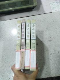 鲁迅选集2 3 4 5 四本合售