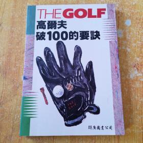 高尔夫破100的要诀