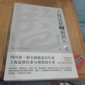 上海监狱的前世今生