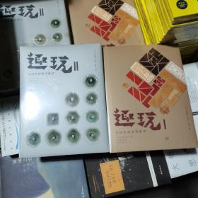 趣玩I:中国传统益智游戏趣玩Ⅱ:中国传世智巧器具全两册