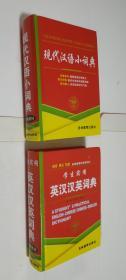 现代汉语小词典,英汉汉英词典。硬精装,二本合售。D29。
