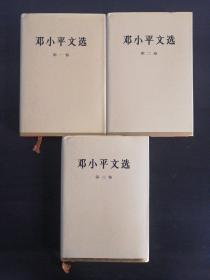 邓小平文选(第1~2~3卷)