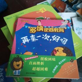 多纳逆商教育(套装共5册)