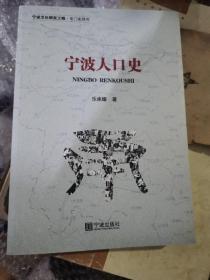 宁波人口史