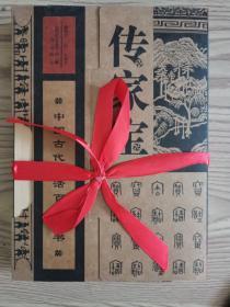 传家宝:中国古代生活百科全书(上下册)(全两册)