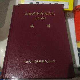 江西萍乡乌冈糜氏(三房)族谱