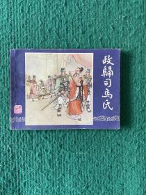 政归司马氏(三国演义之四十三)双79版