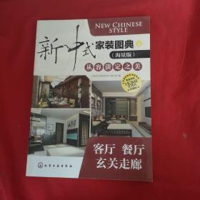新中式家装图典.上.客厅 餐厅 玄关走廊  【海量版】