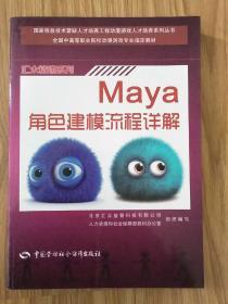 国家信息技术紧缺人才培养工程动漫游戏人才培养系列丛书:Maya角色建模流程详解