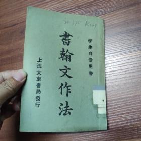 民国11年--书翰文作法--吴兴、沈镕著-上海大东书局