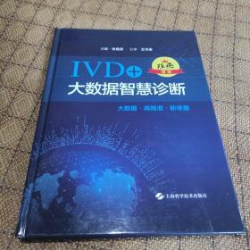 IVD+: 大数据智慧诊断
