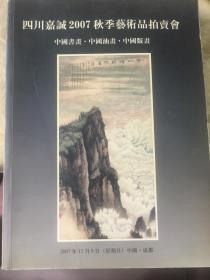 四川嘉诚2007秋季艺术品拍卖会 中国书画 中国油画 中国版画