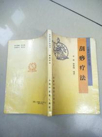 刮痧疗法    原版旧书