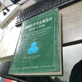 肿瘤化疗与生物治疗原理与实践(第4版)