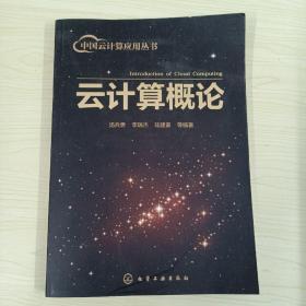 中国云计算应用丛书:云计算概论