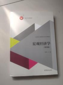宏观经济学(第四版)
