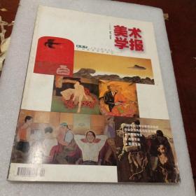 美术学报:广州美术学院学报2001年第1期总第28期