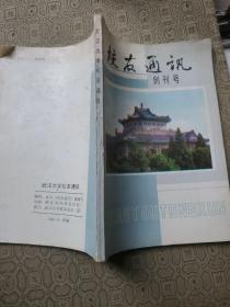 武汉大学校友通讯: 创刊号
