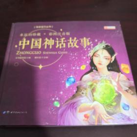 《亲亲宝贝丛书 中国神话故事》sd1-3