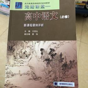 高中语文-走进课堂(新课程课例评析)(必修)