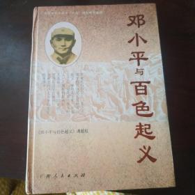 邓小平与百色起义(精)