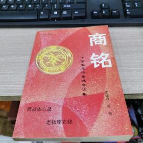 商铭:中国生意场鉴诫警训集