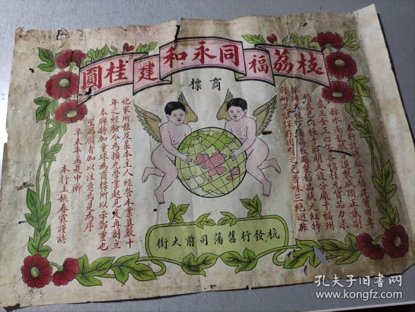 民国彩印商标广告,福建同永和荔枝桂圆。