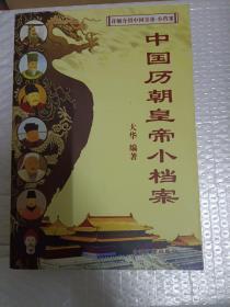 中国历朝皇帝小档案