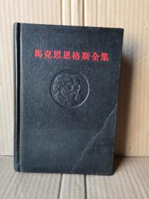 马克思恩格斯全集(黑脊黑面)第十卷
