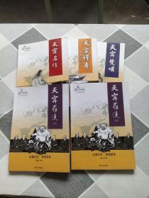 常州天宁寺文化丛书. 《天宁禅寺》、《天宁梵呗》、《天宁罗汉》(上、下册)。《天宁名僧》