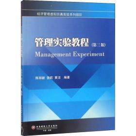 管理实验教程(第三版)/经济管理虚拟仿真实验系列教材