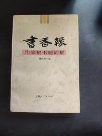 书香缘:作家捐书题词集
