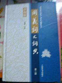 同义词大词典(第二版) 【封面轻微折痕,内文全新未阅】