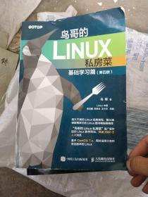 鸟哥的Linux私房菜 基础学习篇 第四版(无写划)