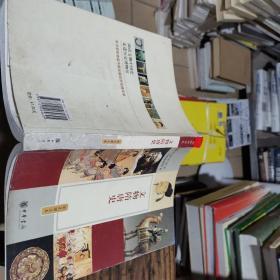 文物隋唐史(书皮有小伤,轻微水印无影响使用,看图。)